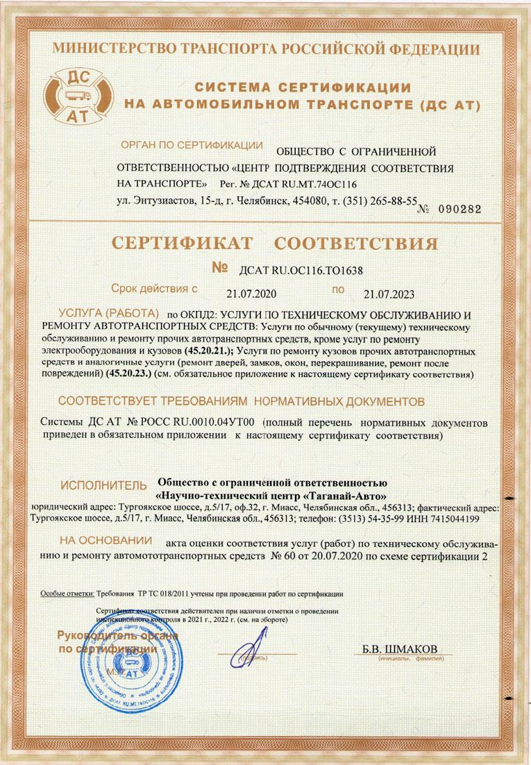 Сертификат соответствия по техническому облуживанию и ремонту автотранспортных средств, 2020 г.